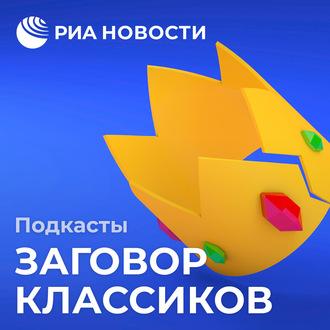 Аудиокнига Новиков. Как просветить Россию?