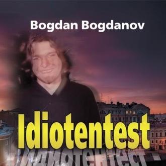 Аудиокнига Идиотентест