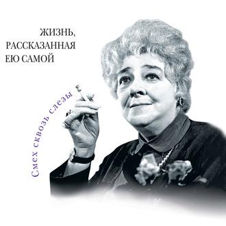 Аудиокнига Фаина Раневская. Жизнь, рассказанная ею самой