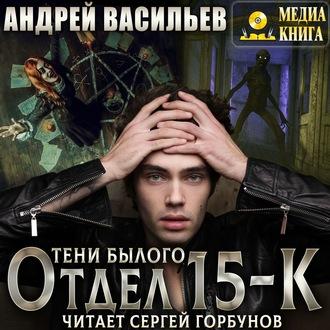 Аудиокнига Отдел 15-К. Тени Былого