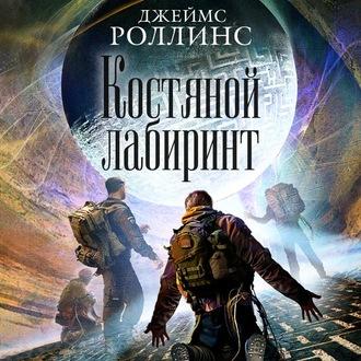 Аудиокнига Костяной лабиринт