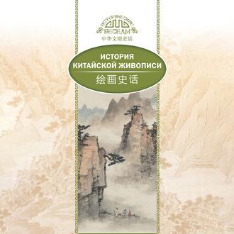 Аудиокнига История традиционной китайской живописи