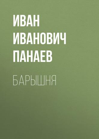 Аудиокнига Барышня