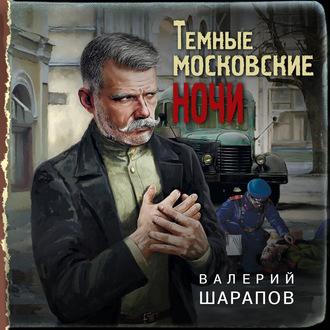 Аудиокнига Темные московские ночи