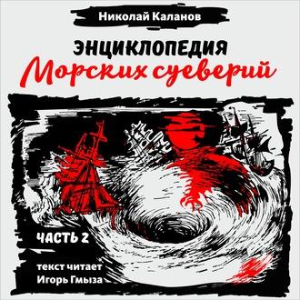 Аудиокнига Энциклопедия морских суеверий. Часть 2