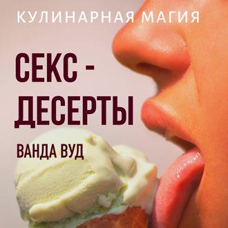 Аудиокнига Кулинарная магия. Секс-десерты. Рецепты для счастливых отношений