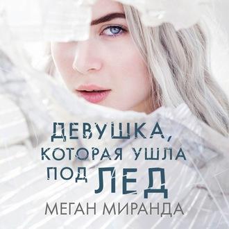 Аудиокнига Девушка, которая ушла под лед