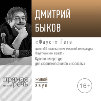 """Аудиокнига Лекция «""""Фауст"""" Гете»"""