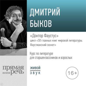 Аудиокнига Лекция «Доктор Фаустус»