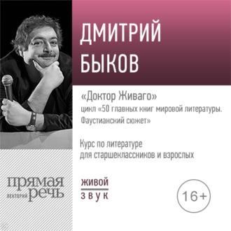 Аудиокнига Лекция «Доктор Живаго»