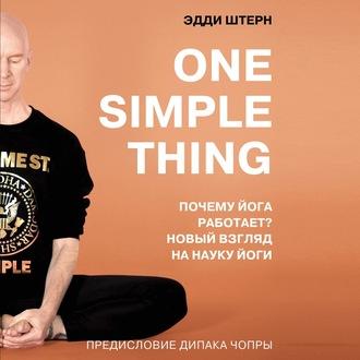 Аудиокнига One simple thing: почему йога работает? Новый взгляд на науку йоги
