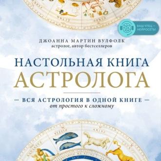 Аудиокнига Настольная книга астролога