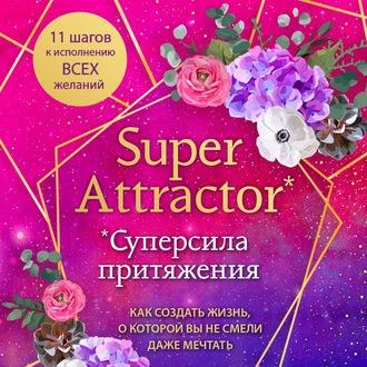 Аудиокнига Super Attractor. Суперсила притяжения. Как создать жизнь, о которой вы не смели даже мечтать