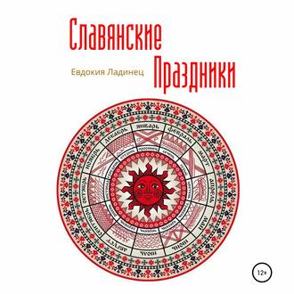 Аудиокнига Славянские праздники