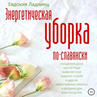 Аудиокнига Энергетическая уборка по-славянски