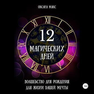 Аудиокнига 12 магических дней. Волшебство дня рождения для жизни вашей мечты