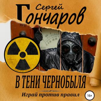 Аудиокнига В тени Чернобыля