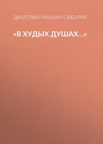Аудиокнига «В худых душах…»