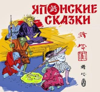 Аудиокнига Японские сказки