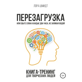 Аудиокнига Перезагрузка. Книга-тренинг для творческих людей