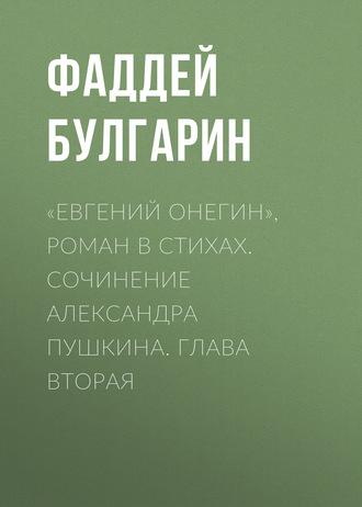 Аудиокнига «Евгений Онегин», роман встихах. Сочинение Александра Пушкина. Глава вторая