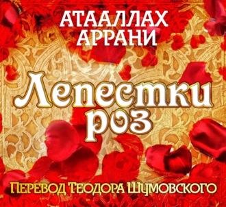Аудиокнига Лепестки роз