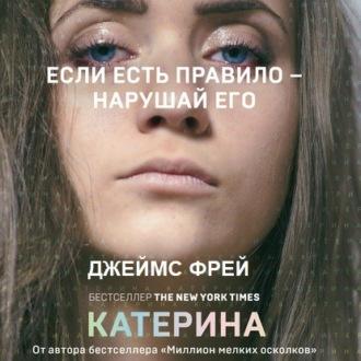 Аудиокнига Катерина