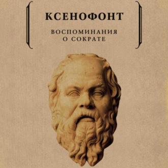 Аудиокнига Воспоминания о Сократе
