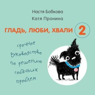 Аудиокнига Гладь, люби, хвали 2: срочное руководство по решению собачьих проблем