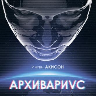 Аудиокнига Архивариус