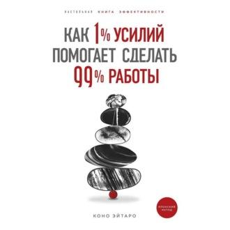 Аудиокнига Как 1% усилий помогает сделать 99% работы