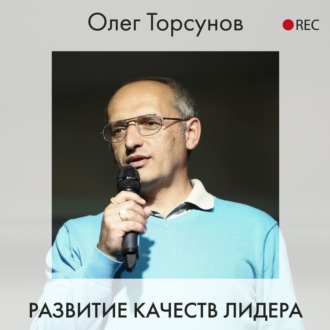 Аудиокнига Развитие качеств лидера