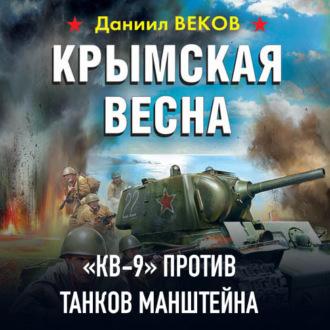 Аудиокнига Крымская весна. «КВ-9» против танков Манштейна