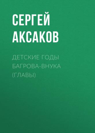 Аудиокнига Детские годы Багрова-внука (Главы)