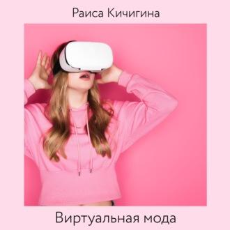 Аудиокнига Виртуальная мода. Как развитие Instagram влияет на индустрию моды. Тренды в развитии виртуальной моды