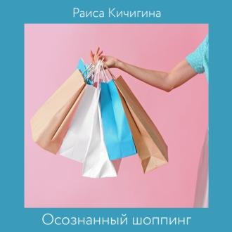 Аудиокнига Осознанный шоппинг. Сколько одежды нужно для счастья