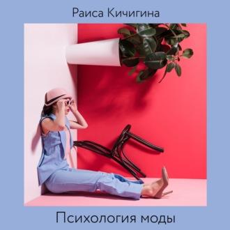 Аудиокнига Психология моды. Зачем и для кого мы одеваемся