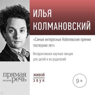 Аудиокнига Лекция «Самые интересные Нобелевские премии последних лет»