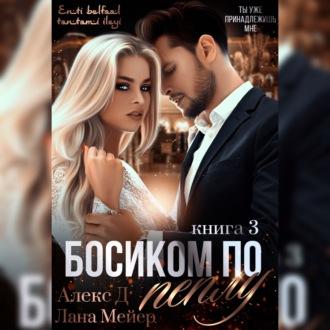 Аудиокнига Босиком по пеплу. Книга 3