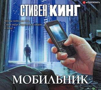 Аудиокнига Мобильник