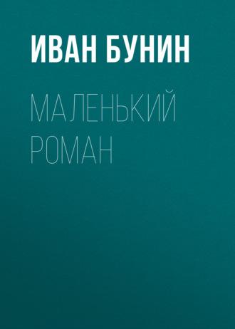 Аудиокнига Маленький роман