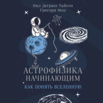 Аудиокнига Астрофизика начинающим: как понять Вселенную