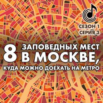 Аудиокнига 8 заповедных мест в Москве, куда можно доехать на метро