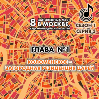 Аудиокнига 8 заповедных мест в Москве, куда можно доехать на метро. Глава 1. Коломенское – западная резиденция царей