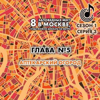 Аудиокнига 8 заповедных мест в Москве, куда можно доехать на метро. Глава 5. Аптекарский огород