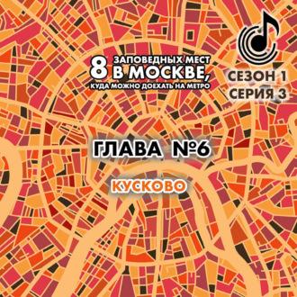 Аудиокнига 8 заповедных мест в Москве, куда можно доехать на метро. Глава 6. Кусково