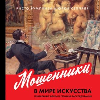 Аудиокнига Мошенники в мире искусства