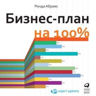 Аудиокнига Бизнес-план на 100%. Стратегия и тактика эффективного бизнеса