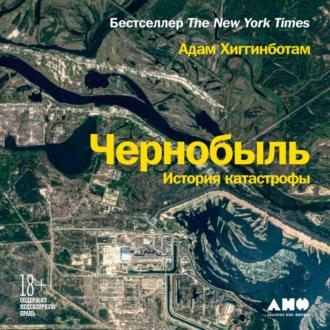 Аудиокнига Чернобыль. История катастрофы