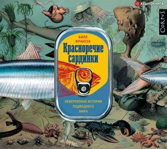 Аудиокнига Красноречие сардинки. Невероятные истории подводного мира